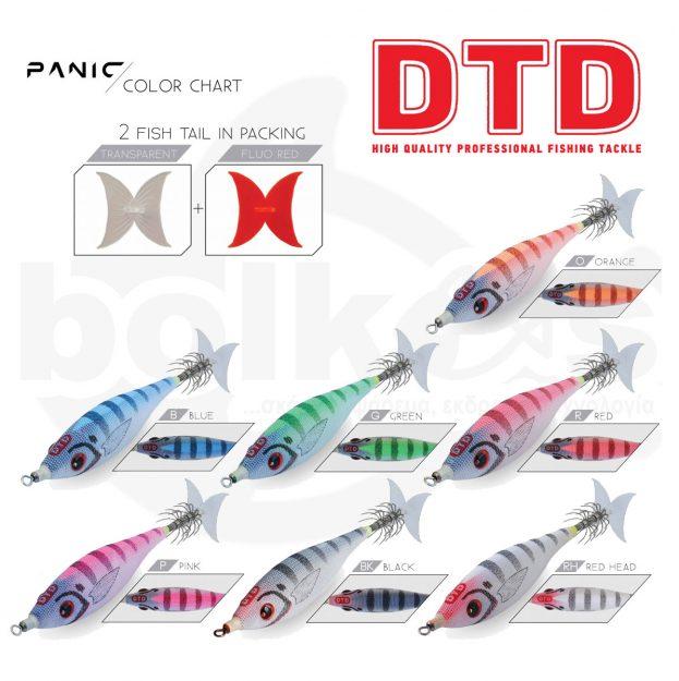 Καλαμαριέρα DTD Panic Fish ΧΡΩΜΑΤΙΣΜΟΙ