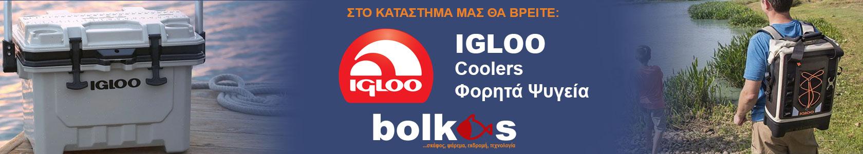 IGLOO Φορητά Ψυγεία
