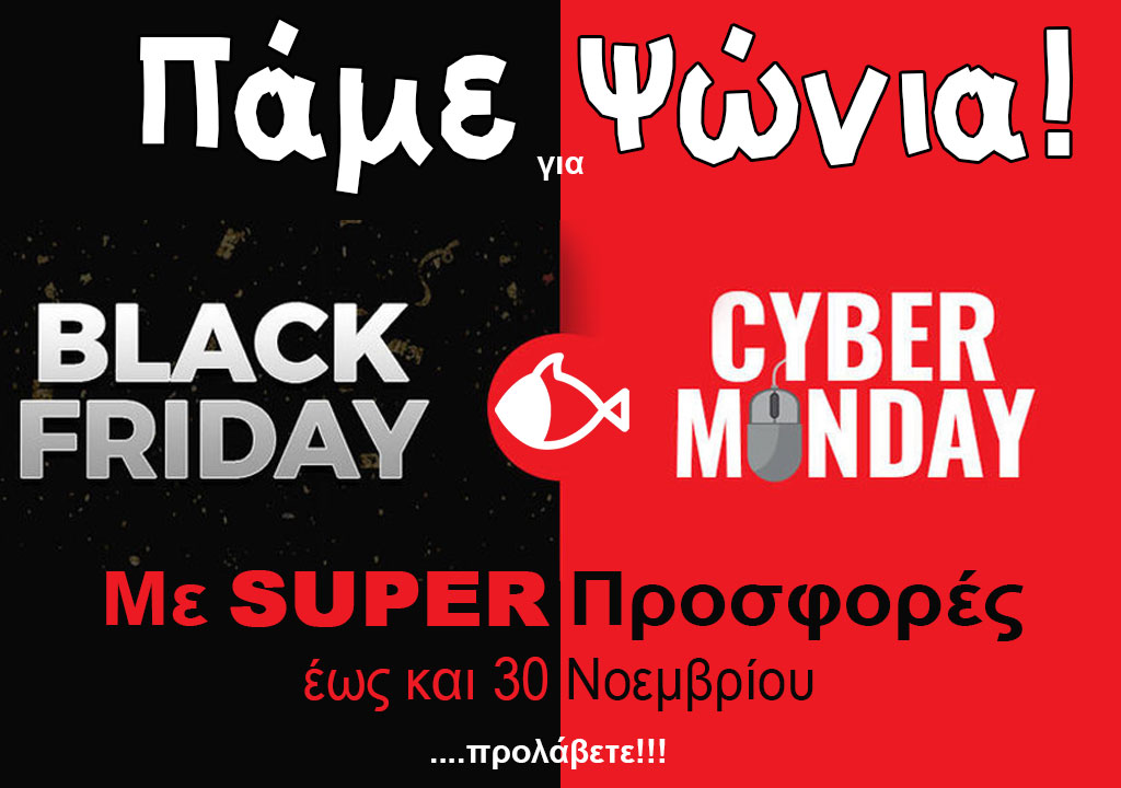 Black Friday και Cyber Monday στο bolkas.gr!!!