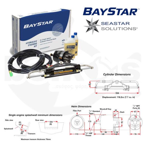 Τιμόνι Υδραυλικό ΣΕΤ έως 150hp Baystar